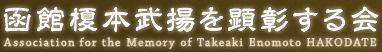 榎本武揚を顕彰する会