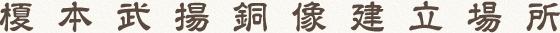 榎本武揚銅像建立場所