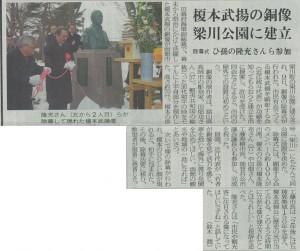 函館新聞PDF