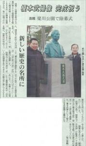 北海道新聞PDF